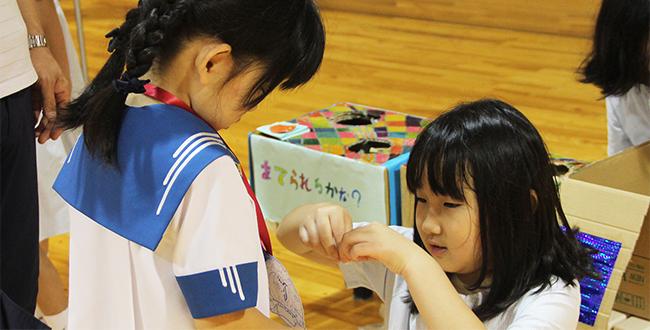 川村小学校とのつながり