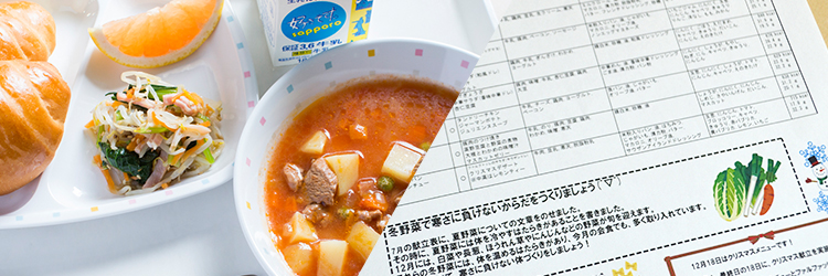 会食・昼休み