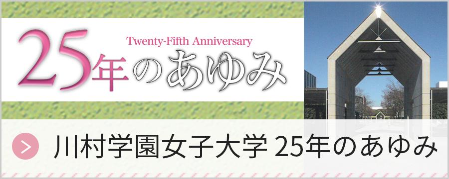 川村学園女子大学25年の歩み