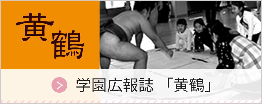 学園広報誌「黄鶴」
