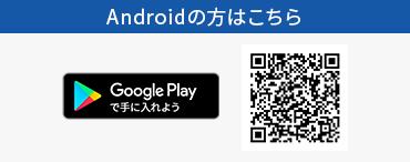 Androidの方はこちら